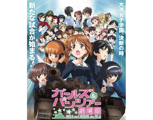 劇場版ガルパン、北九&福岡で4DX版上映決定!