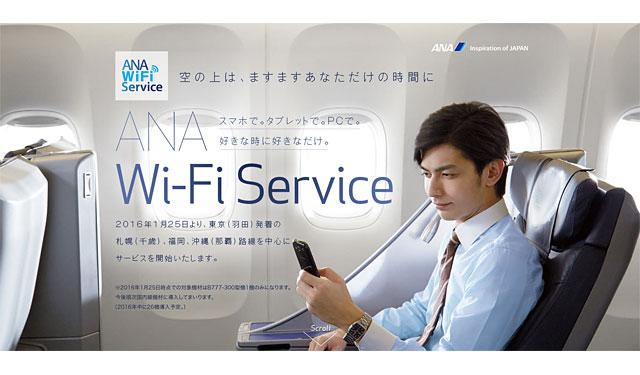 ANAが国内線に「Wi―Fi」サービス導入へ