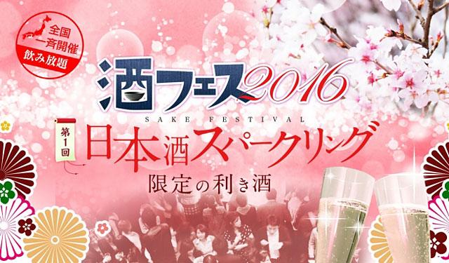 酒フェス2016「スパークリング日本酒」飲み放題
