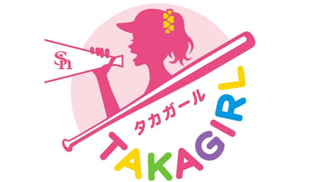 福岡ソフトバンクホークス「タカガール♡チャンスデー」開催