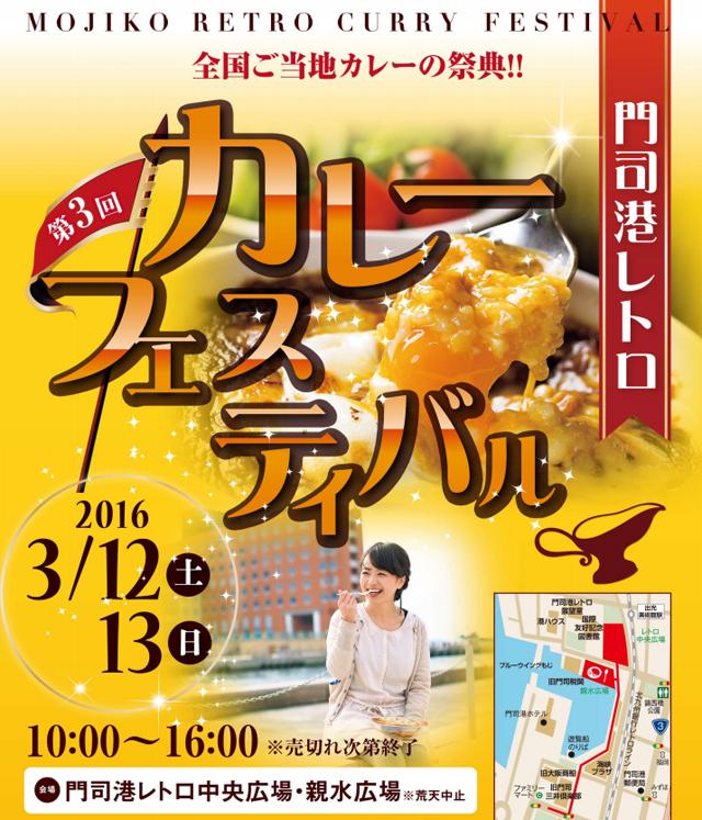 全国の有名「ご当地カレー」が門司港レトロに大集合!