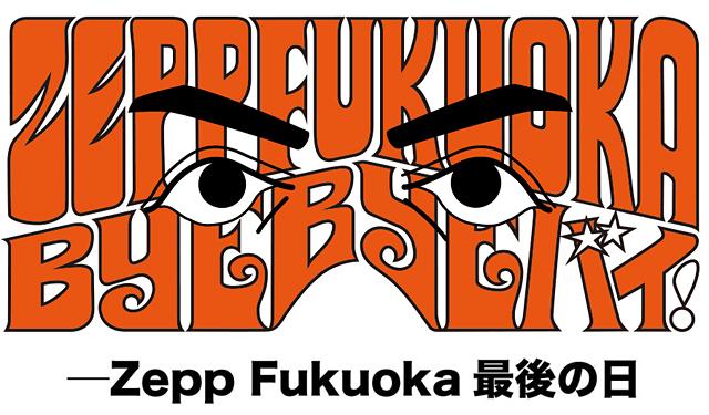 「Zepp福岡 Bye Bye バイ」の開催が決定