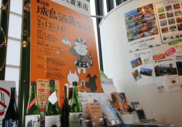 東京スカイツリーで「福岡県観光PRイベント」開催中