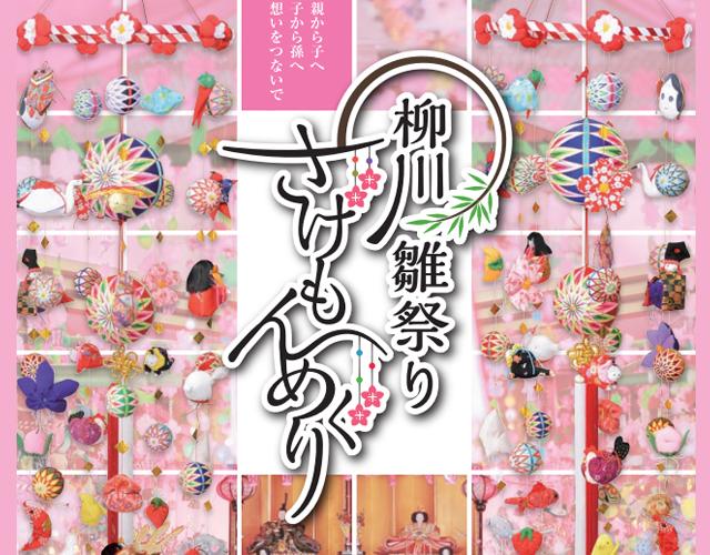 柳川の雛祭り「さげもんめぐり」2月~4月開催