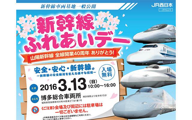 JR西「新幹線ふれあいデー」見学の事前申し込みについて