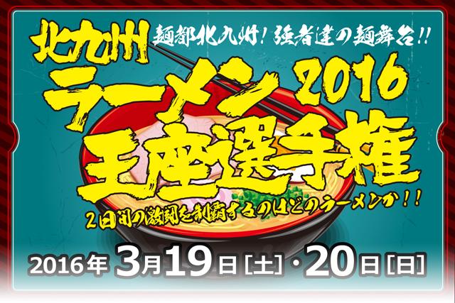「北九州ラーメン王座選手権2016」3月に開催