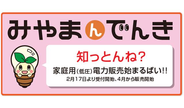 みやま市が九州対象に「みやまんでんき」開始へ