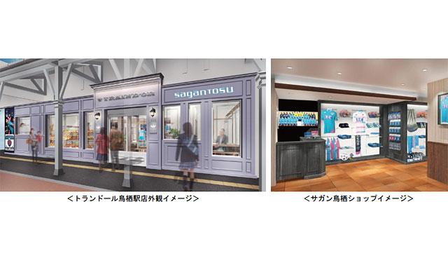 JR九州がサガン鳥栖×トランドールのコラボ店舗オープン