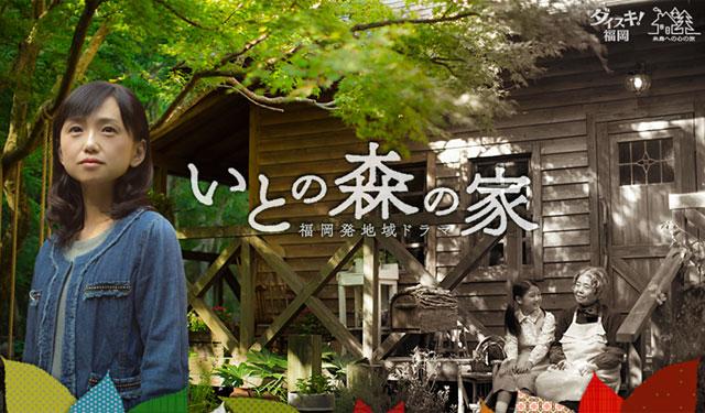 糸島市舞台の「いとの森の家」明日21日全国放送