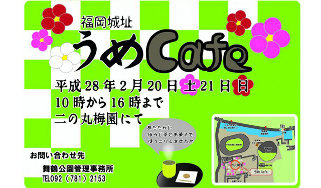 舞鶴公園の二の丸梅園で「福岡城址 うめCafe」開催