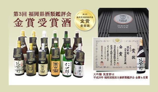 「大賀酒造(玉出泉)」で2017年春の酒蔵開き