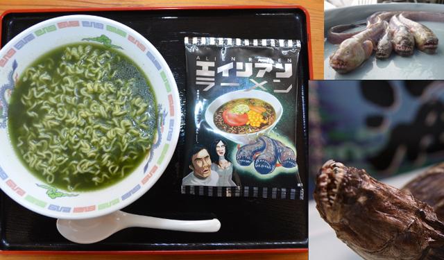 柳川市の夜明茶屋「エイリアンラーメン」発売開始