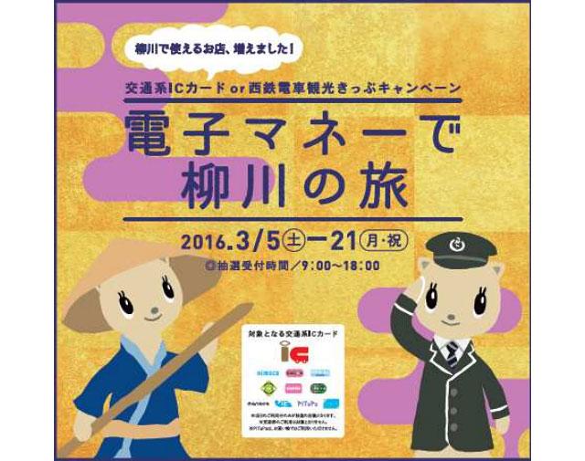 柳川ゆかりのすてきな賞品が当たる「電子マネーで柳川の旅」開催