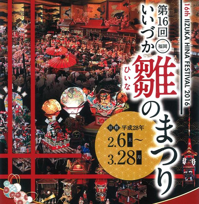 「第16回いいづか雛のまつり」飯塚各地で開催中