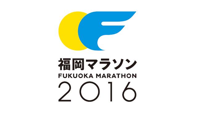 11月開催の「福岡マラソン2016」4月18日~申込開始