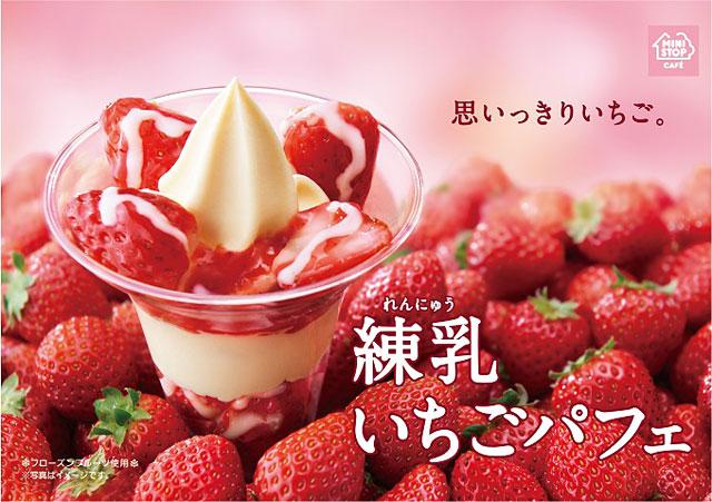 ミニストップから「練乳いちごパフェ」発売