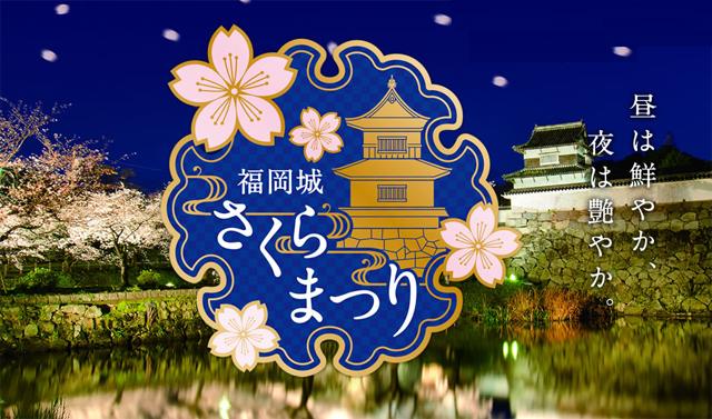 福岡城「さくらまつり」4月9日いよいよ最終日!