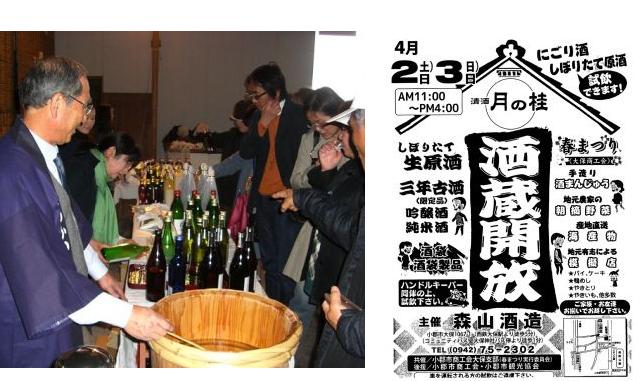 小郡市の森山酒造で「酒蔵開放 新酒まつり」開催