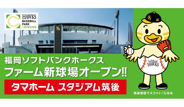柳川西鉄タクシーが「ホークス応援タクシー」運行