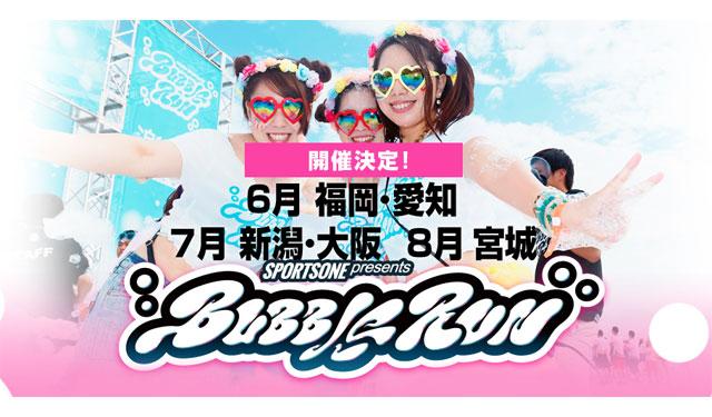 泡まみれになって走るランイベント「バブルラン」今夏開催決定!