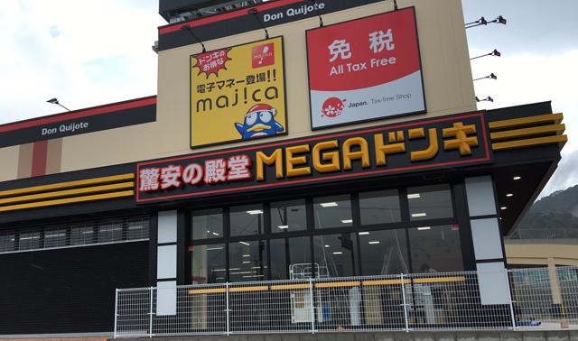 「MEGAドン・キホーテ筑紫野インター店」25日オープン