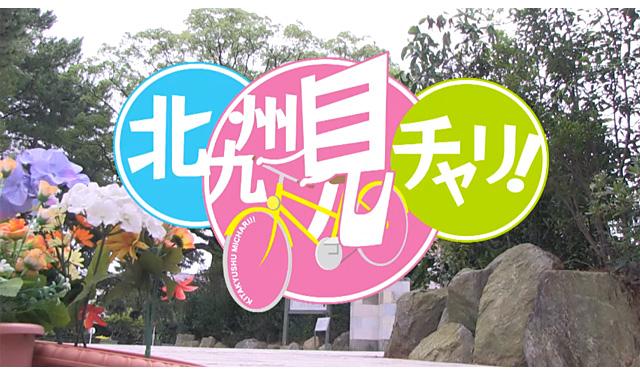 紗綾さん&高城亜樹さんの北九州市観光PR動画、公開は3月末まで
