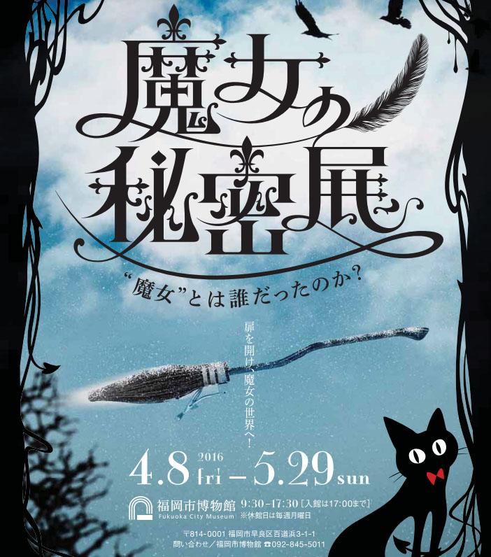 福岡市博物館「魔女の秘密展」開催中