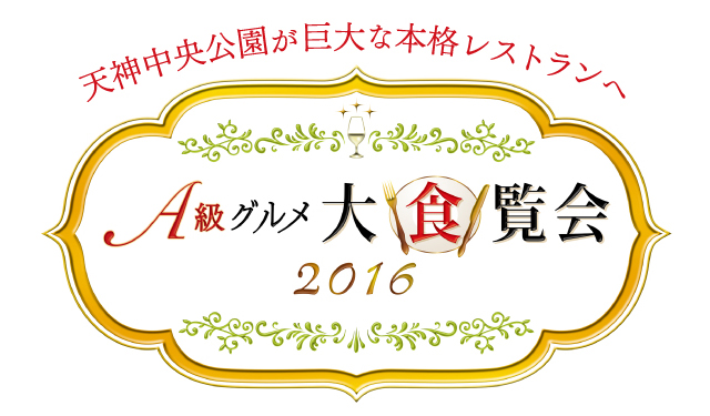 「A級グルメ大食覧会」5月18日~22日に開催