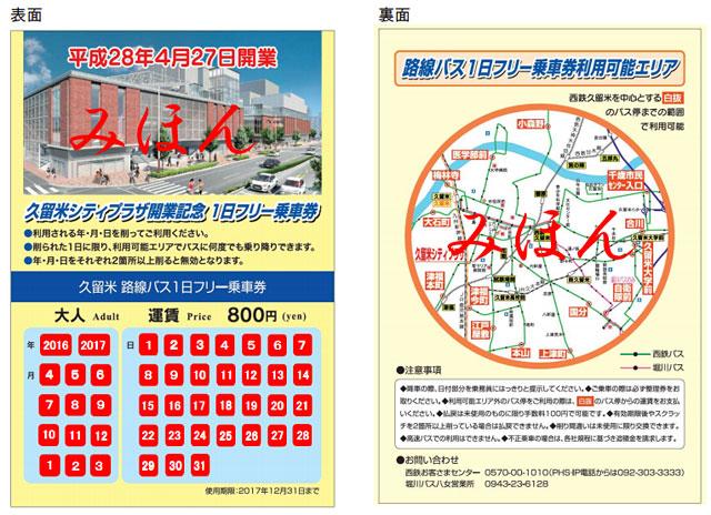 「久留米路線バス1日フリー乗車券」発売へ