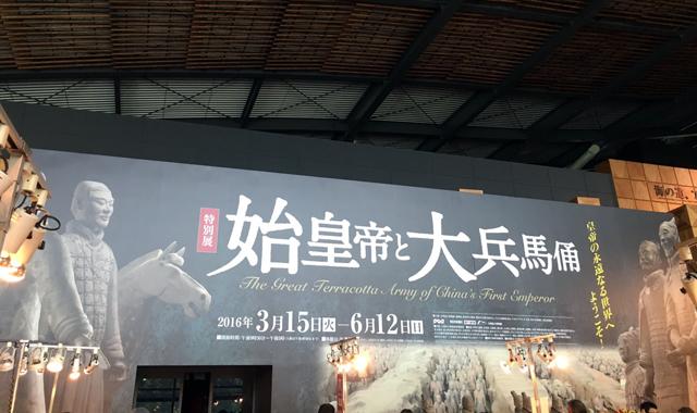 九国博3月~6月の特別展「始皇帝と大兵馬俑」