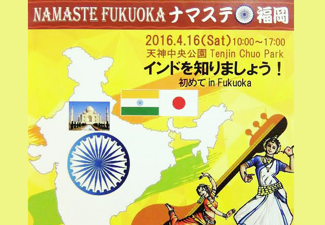 「ナマステ福岡」天神中央公園にインドがやってくる!