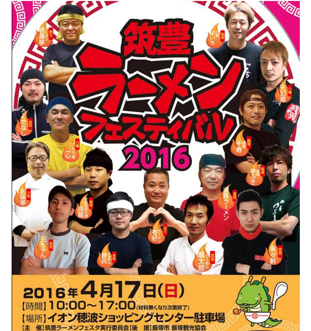 「筑豊ラーメンフェスティバル2016」17日に開催