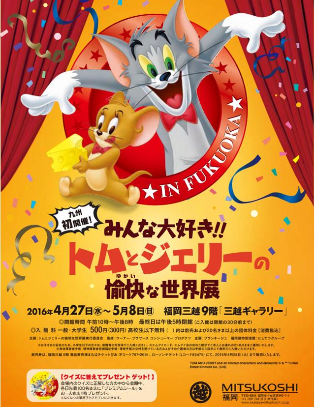 九州初開催!「みんな大好き!トムとジェリーの愉快な世界展」