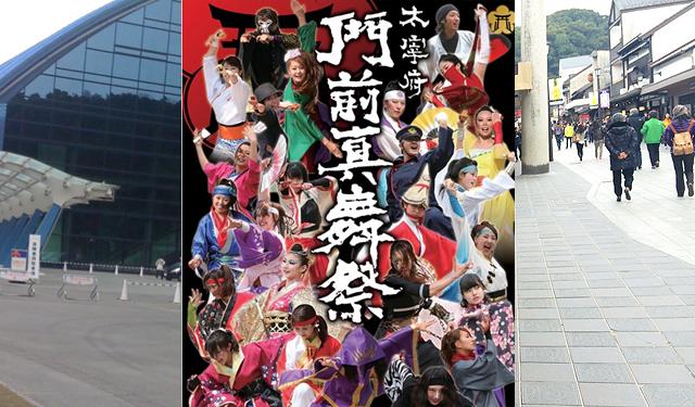 太宰府のよさこい祭「第12回太宰府門前真舞祭」