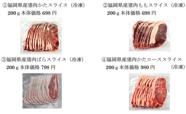 マックスバリュでジビエ商品(イノシシ肉)の販売開始