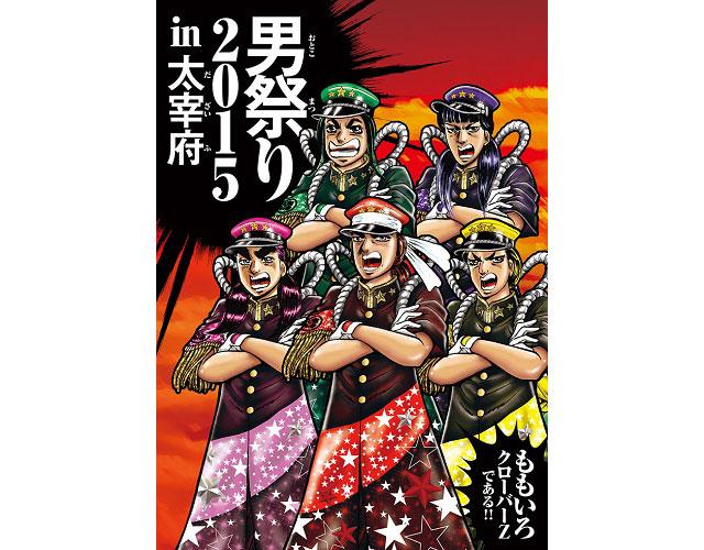 ももクロが太宰府「男祭り2015」トレーラー解禁