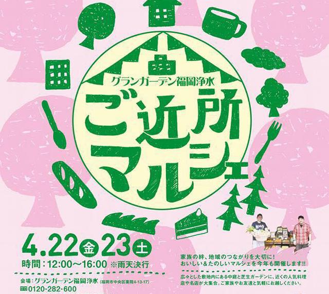 グランガーデン福岡浄水「ご近所マルシェ」開催