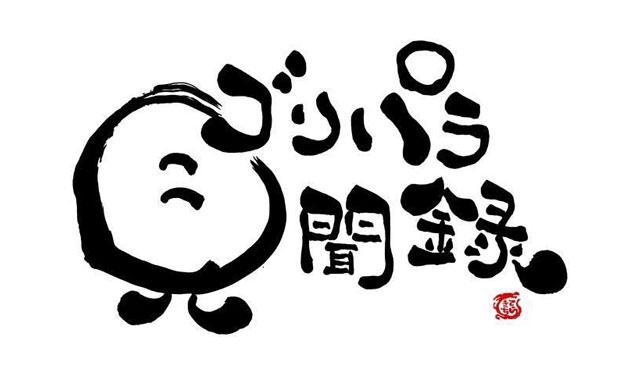 熊本出身のゴリけんさんたちがDVD収益を義援金に