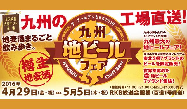 百道で九州最大の「地ビールフェア」GWに開催