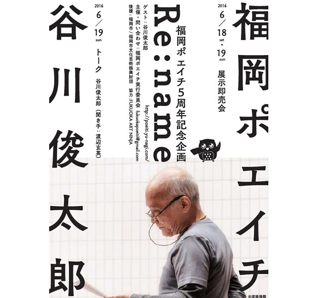 福岡ポエイチが記念企画で谷川俊太郎さんトークショー開催