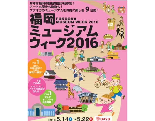 アートも歴史も動物も「福岡ミュージアムウィーク2016」