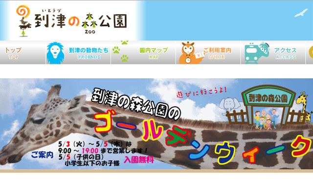 「到津の森公園」5月5日は小学生以下 入園無料