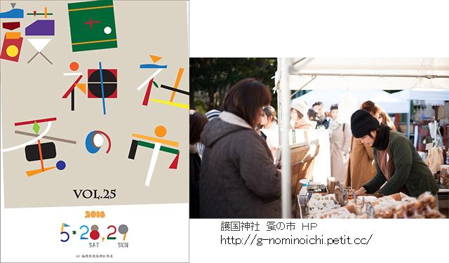 「第25回 護国神社 蚤の市」28日~29日に開催