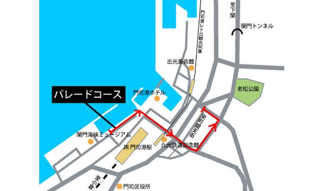「門司みなと祭」5月27日~28日開催(交通規制あり)