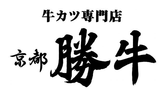 行列のできる牛カツ専門店「京都勝牛」が小倉に九州初上陸