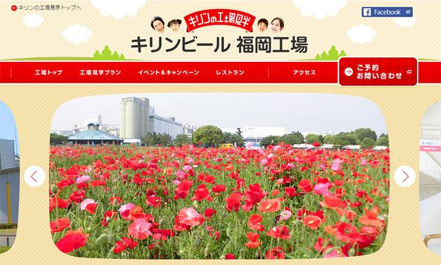 キリンビアパーク福岡で「キリン花園のポピー」開催中