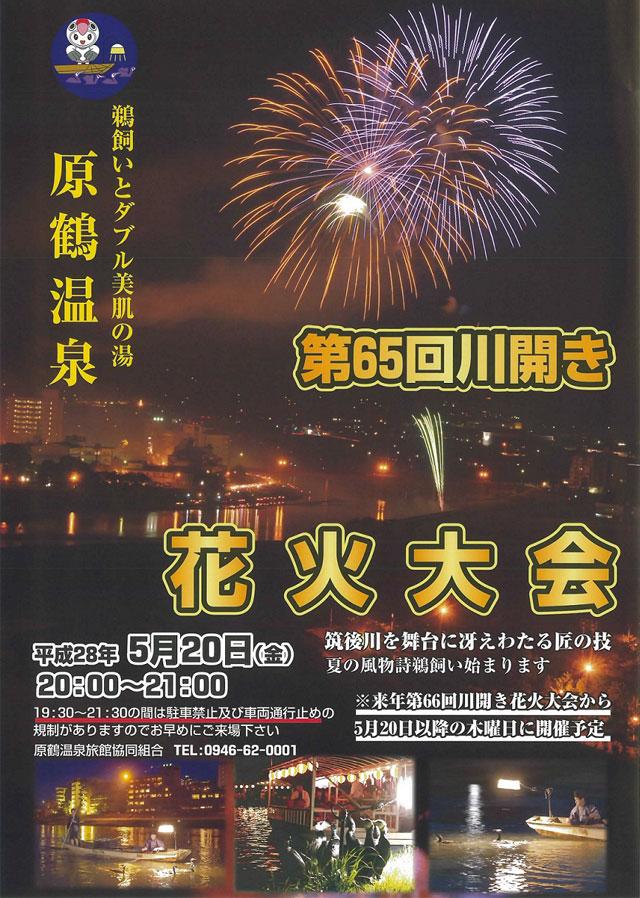 原鶴温泉花火大会、20日(金)開催!