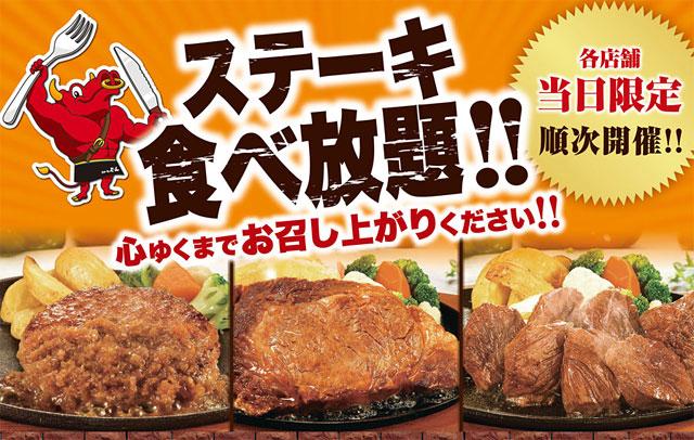 小倉の「ステーキのどん」がステーキ食べ放題開催へ