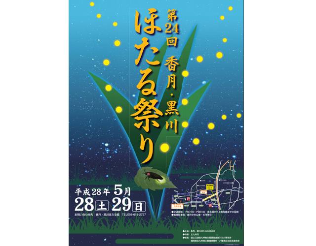 黒川一帯で「第24回 香月・黒川ほたる祭り」