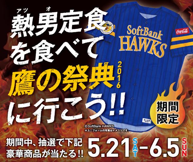 熱男定食「とんかつ浜勝 × ホークス」コラボキャンペーン